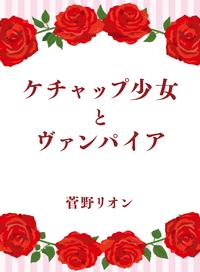 ケチャップ少女とヴァンパイア-電子書籍