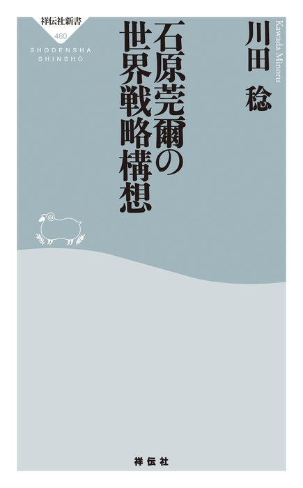 石原莞爾の世界戦略構想拡大写真