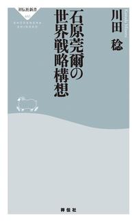 石原莞爾の世界戦略構想-電子書籍