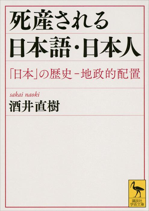 死産される日本語・日本人 「日本」の歴史―地政的配置拡大写真