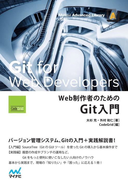 Web制作者のためのGit入門-電子書籍-拡大画像