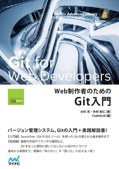 Web制作者のためのGit入門-電子書籍