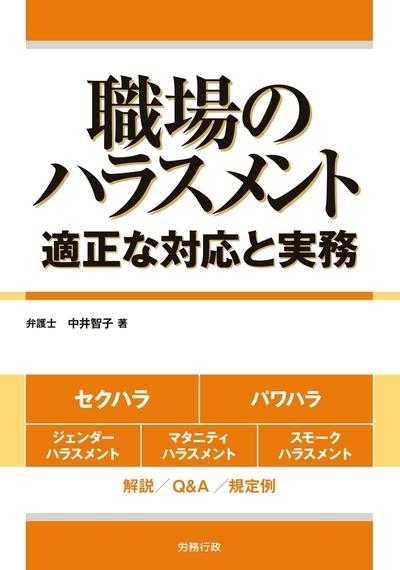 職場のハラスメント 適正な対応と実務-電子書籍