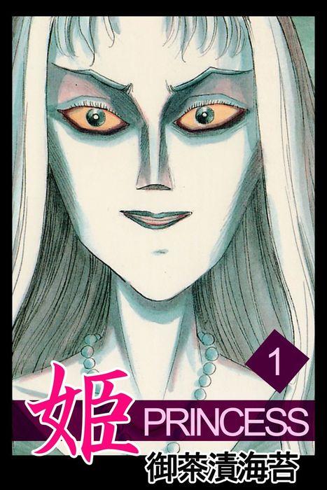 姫1-電子書籍-拡大画像