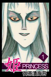 姫1-電子書籍