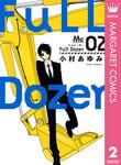 Full Dozer 2-電子書籍