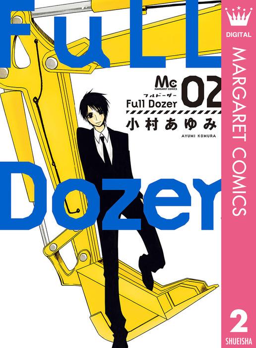 Full Dozer 2拡大写真
