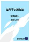 銭形平次捕物控 御落胤殺し-電子書籍