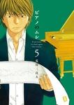 ピアノのムシ 5巻-電子書籍