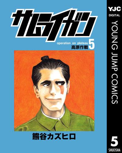 サムライガン 5-電子書籍
