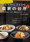 Farmer's KEIKO 農家の台所 2-電子書籍