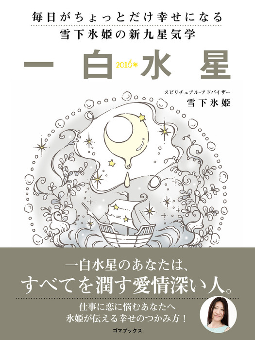 毎日がちょっとだけ幸せになる 雪下氷姫の新九星気学 2016年 一白水星-電子書籍-拡大画像