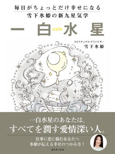 毎日がちょっとだけ幸せになる 雪下氷姫の新九星気学 2016年 一白水星-電子書籍