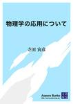 物理学の応用について-電子書籍