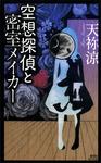 空想探偵と密室メイカー-電子書籍