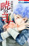 暁のヨナ 19巻-電子書籍