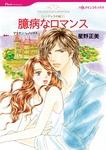 臆病なロマンス-電子書籍
