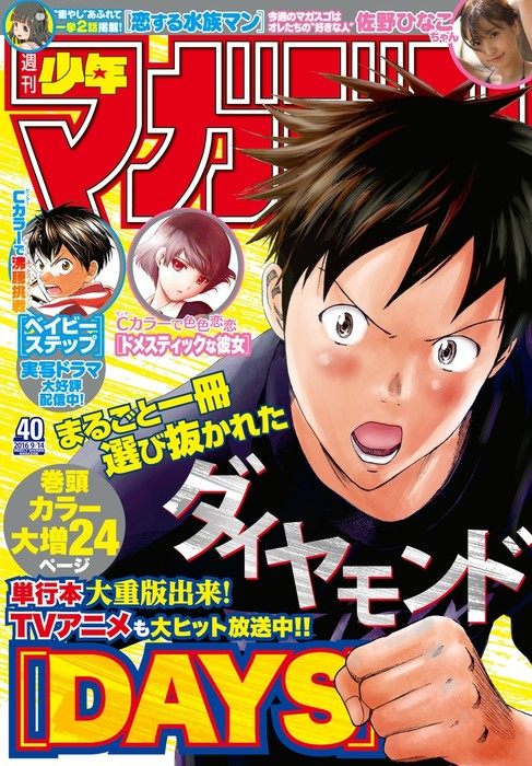 週刊少年マガジン 2016年40号[2016年8月31日発売]拡大写真
