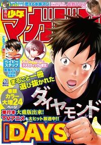 週刊少年マガジン 2016年40号[2016年8月31日発売]-電子書籍