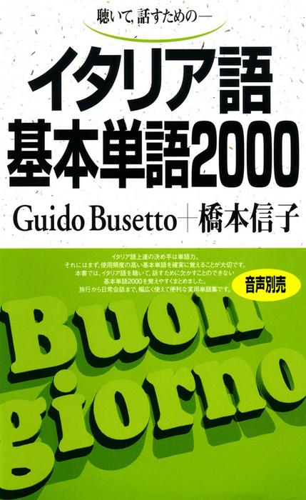 聴いて、話すための イタリア語基本単語2000拡大写真