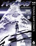 BIOMEGA 6-電子書籍
