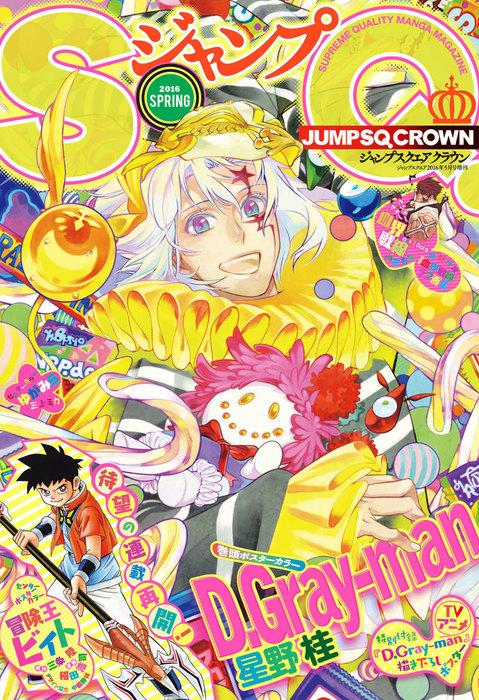 ジャンプSQ.CROWN 2016 SPRING-電子書籍-拡大画像