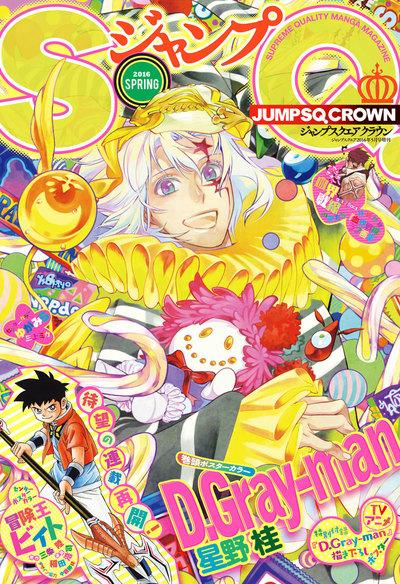 ジャンプSQ.CROWN 2016 SPRING-電子書籍