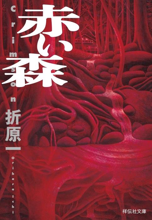 赤い森-電子書籍-拡大画像