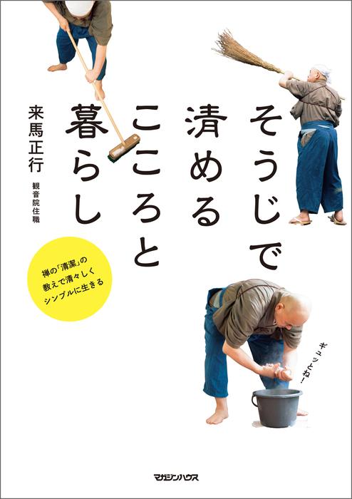 そうじで清めるこころと暮らし 禅の「清潔」の教えで清々しくシンプルに生きる-電子書籍-拡大画像