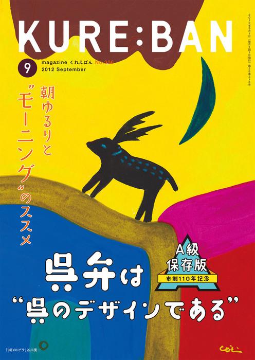 KURE:BAN 2012年9月号拡大写真