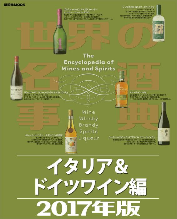 世界の名酒事典2017年版 イタリア&ドイツワイン編拡大写真