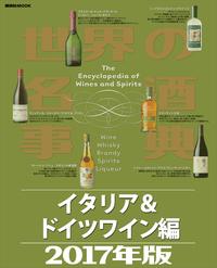 世界の名酒事典2017年版 イタリア&ドイツワイン編-電子書籍