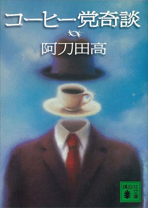 コーヒー党奇談拡大写真