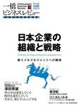 一橋ビジネスレビュー 2014 Summer(62巻1号)-電子書籍