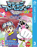 デジモンアドベンチャーVテイマー01 Disc-3-電子書籍