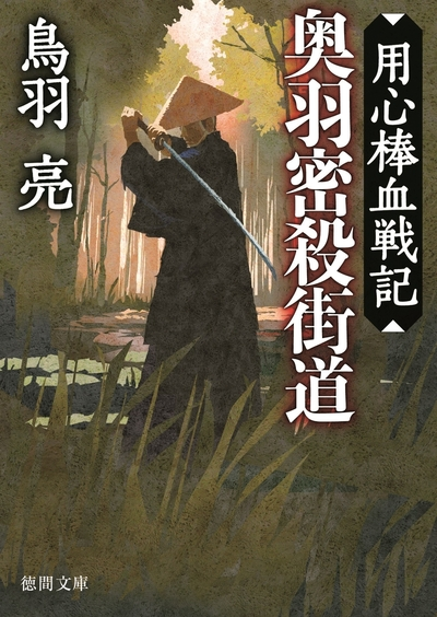 用心棒血戦記 奥羽密殺街道-電子書籍