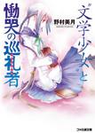 """""""文学少女""""と慟哭の巡礼者【パルミエーレ】-電子書籍"""