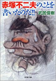 赤塚不二夫のことを書いたのだ!!拡大写真