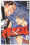 我間乱~GAMARAN~(6)-電子書籍