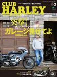CLUB HARLEY 2017年2月号 Vol.199-電子書籍