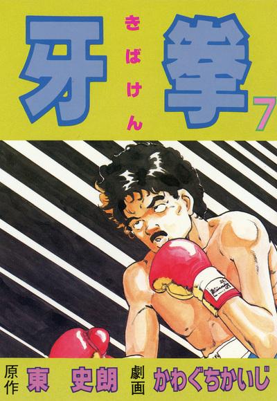 牙拳7-電子書籍