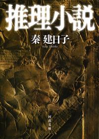 刑事 雪平夏見 推理小説