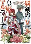 覇剣の皇姫アルティーナ5-電子書籍