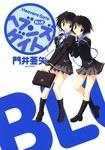 ヘブンズゲイト BLUE-電子書籍