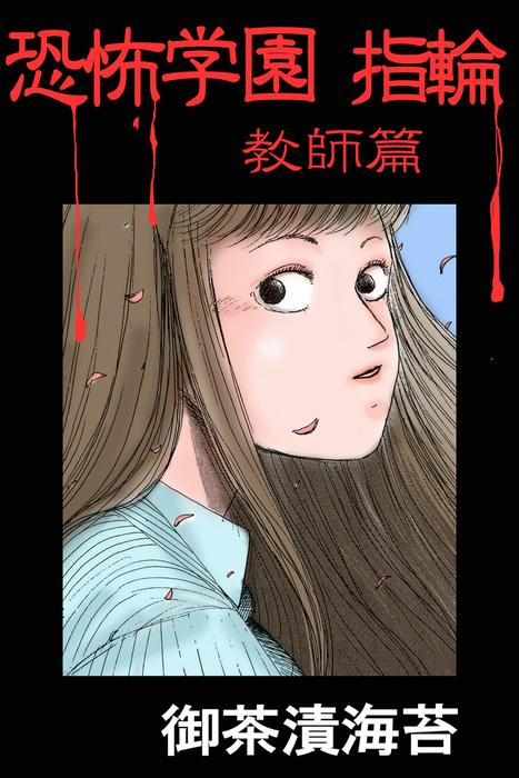恐怖学園 指輪 教師篇-電子書籍-拡大画像