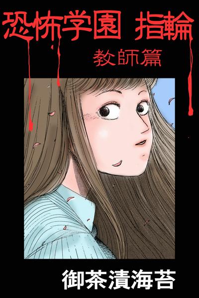 恐怖学園 指輪 教師篇-電子書籍