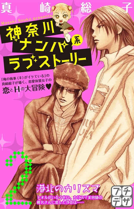 神奈川ナンパ系ラブストーリー プチデザ(2)-電子書籍-拡大画像