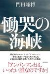 慟哭の海峡-電子書籍