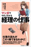 マンガでやさしくわかる経理の仕事-電子書籍