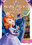 ちいさな プリンセス ソフィア ひみつの としょしつ-電子書籍